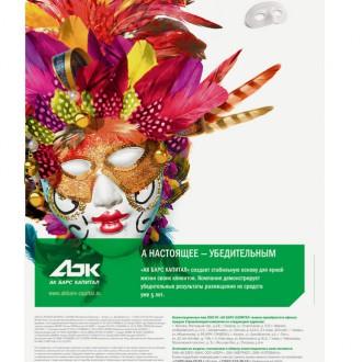 Разработка дизайна буклета для Банка Ак-Барс