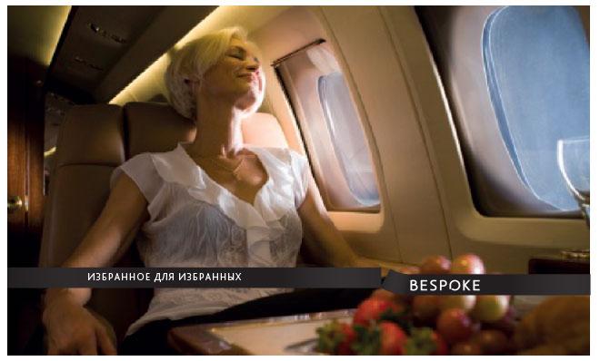 Разработка визуальных коммуникаций премиум бренда Bespoke.