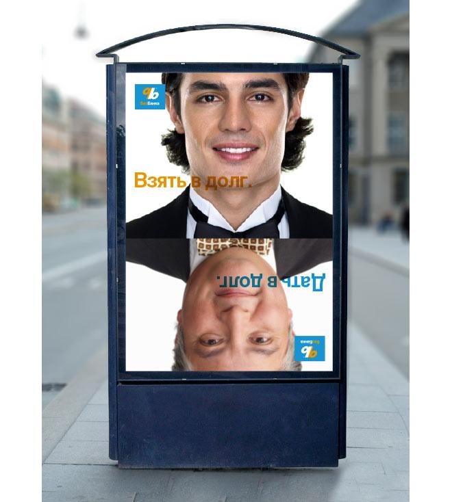"""Создание бренда. Разработка рекламной кампании""""Без Банка"""". Дизайн пилонов."""