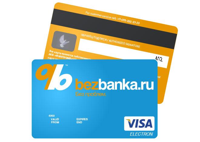 Создание бренда для стартап-проекта bezbanka.ru. Cоздание разработка фирменного стиля/