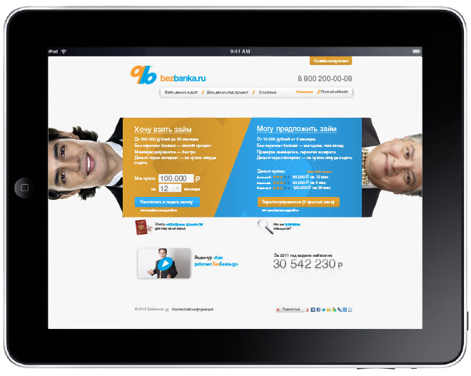 Разработка дизайна сайта для стартап-проекта www.bezbanka.ru. Создание корпоративного стиля.