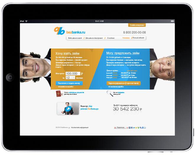 Сайт и фирменный стиль виртуальной инвестиционной площадки bezbanka.ru