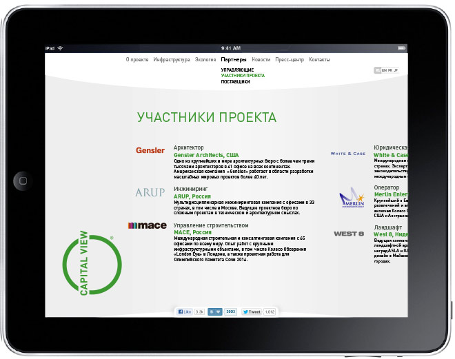 Разработка сайта Capital View