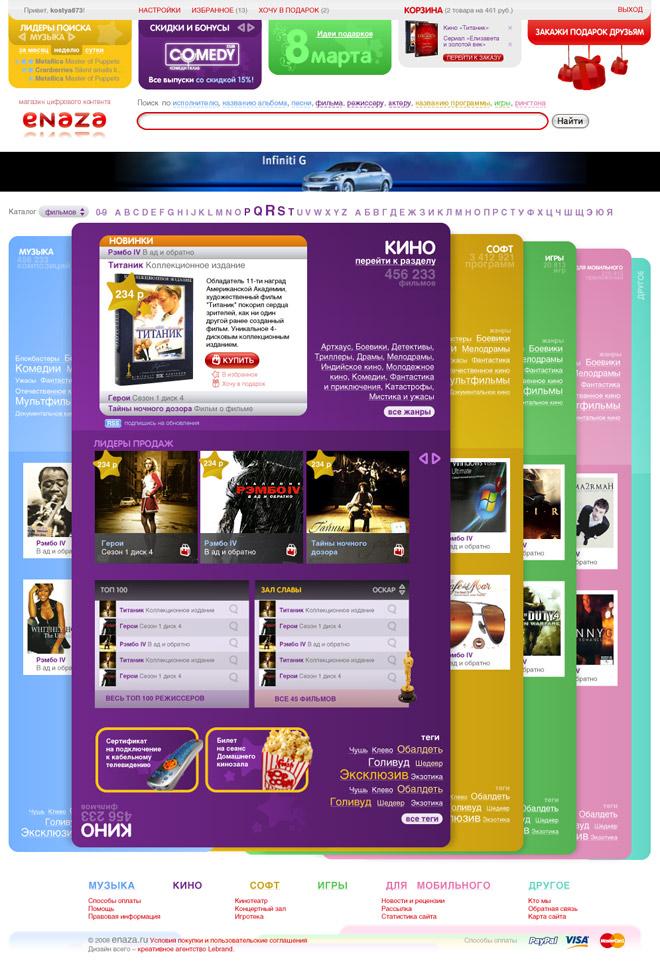 Дизайн фирменного стиля и разработка сайта