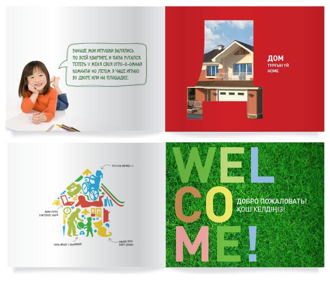 Создание буклета Family Village
