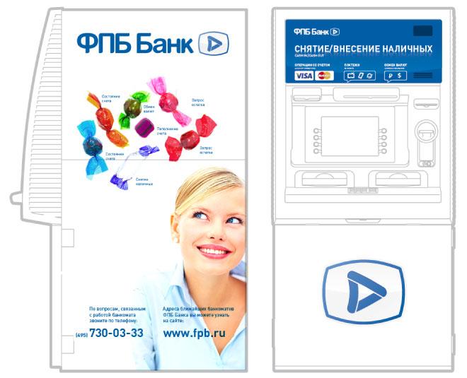 Креативный дизайн банкомата