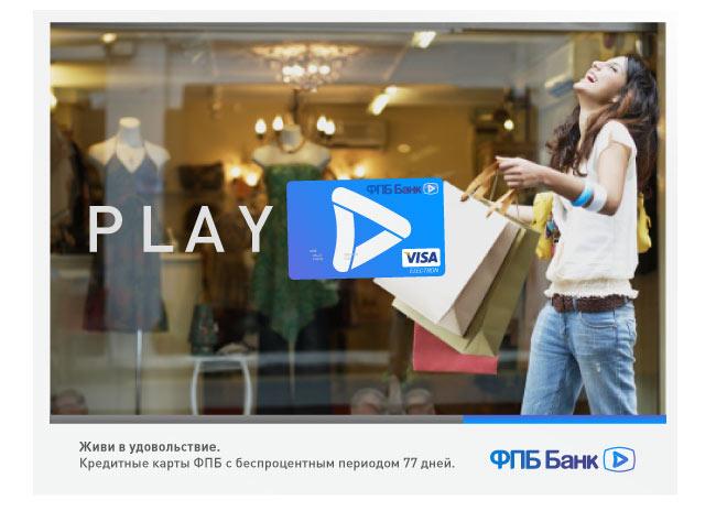 Креативное агентство - создание бренда Банку ФПБ.