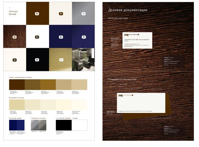 Разработка фирменного стиля компании: разработка фирменных цветов компании, цветовые комбинации использования логотипа, основного и дополнительного шрифтов. Создание брендбука компании.