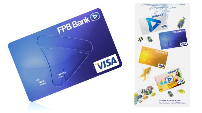 Формирование фирменного стиля: дизайн серии кредитных карт. Еще один разработанный элемент фирменного стиля это прозрачная промо-стойка с золотыми рыбками, ключ к богатству - прям вот он!