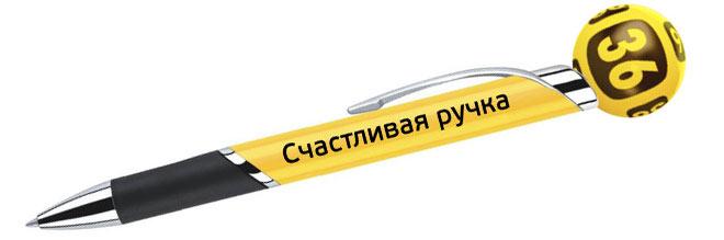 Счастливая ручка Гослото