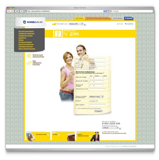 Разработка сайта КМБ-Банк, фирменный стиль, интернет - офис.