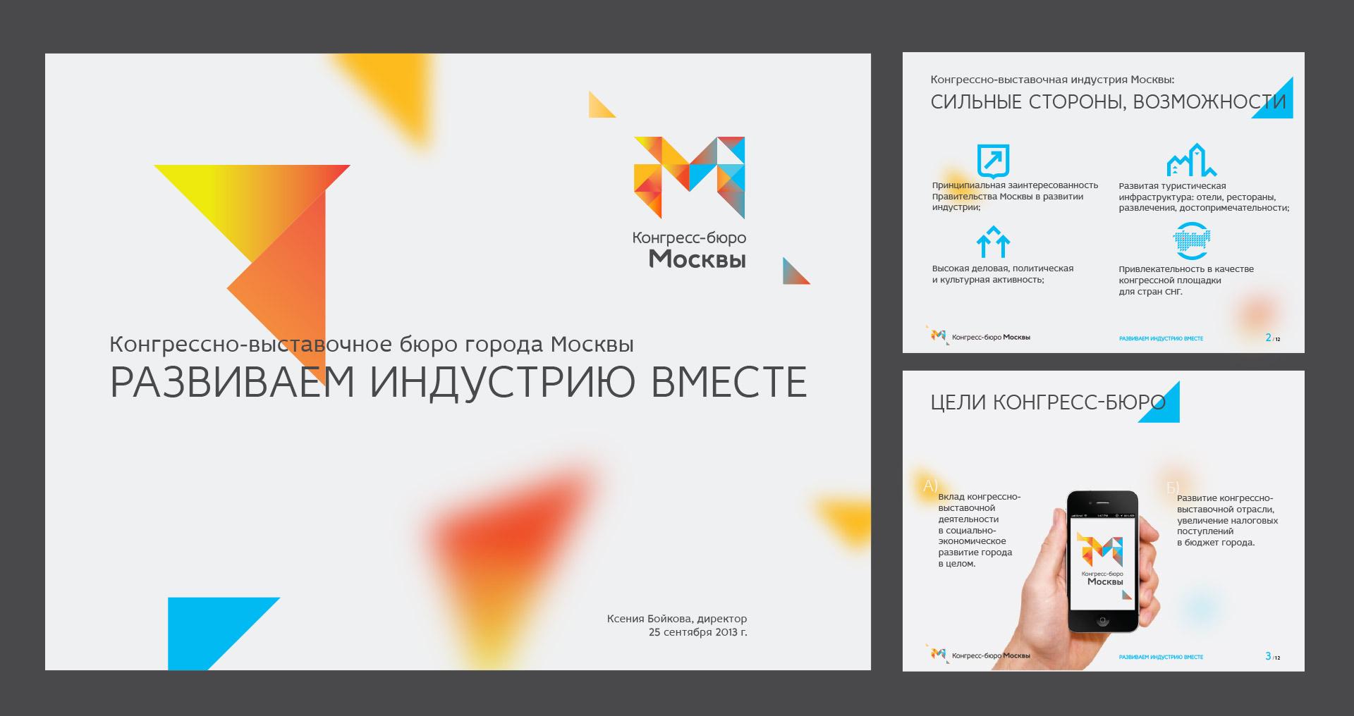 Презентация Конгресс-бюро Москвы