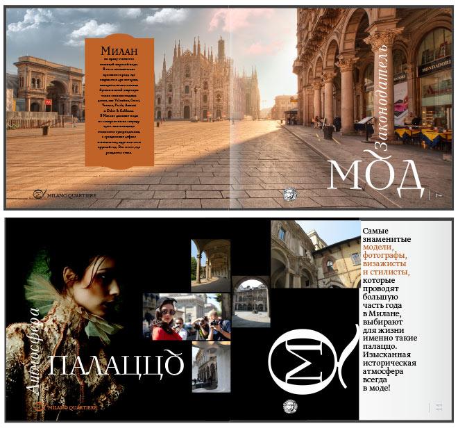 Пример оформления каталога «Миланский квартал» в стиле высокой моды