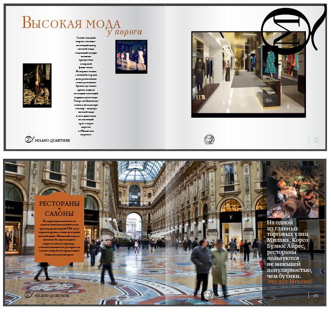 Разработка каталога жилого комплекса «Миланский квартал» . Идея, наполнение.