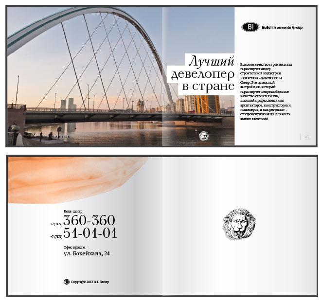 Дизайн каталога-презентации крупнейшего девелопера Казахстана