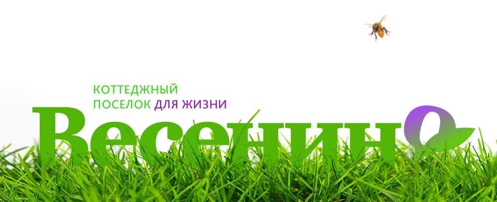 Разработка логотипа и фирменного стиля, брендинг коттеджного поселка
