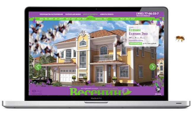 Фирменный стиль и разработка дизайна сайта коттеджного поселка