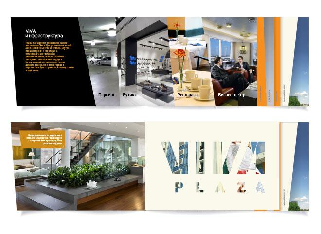 Дизайн буклета жилого комплекса Viva Plaza/